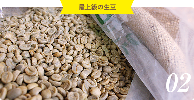最上級の生豆