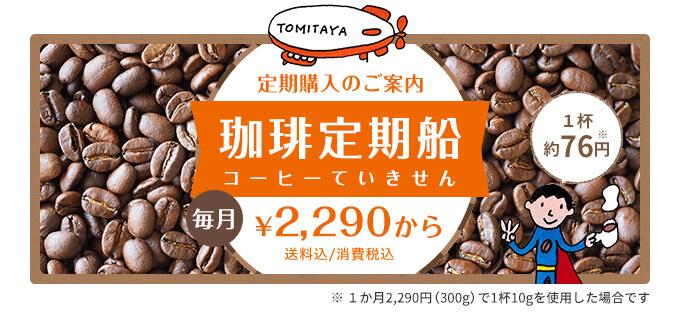 コーヒー定期船 ¥2,040から