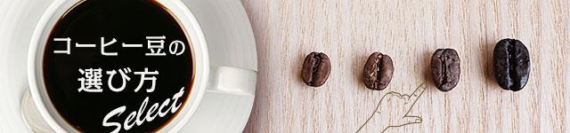 コーヒー豆の選び方
