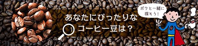 あなたにぴったりなコーヒー豆は?