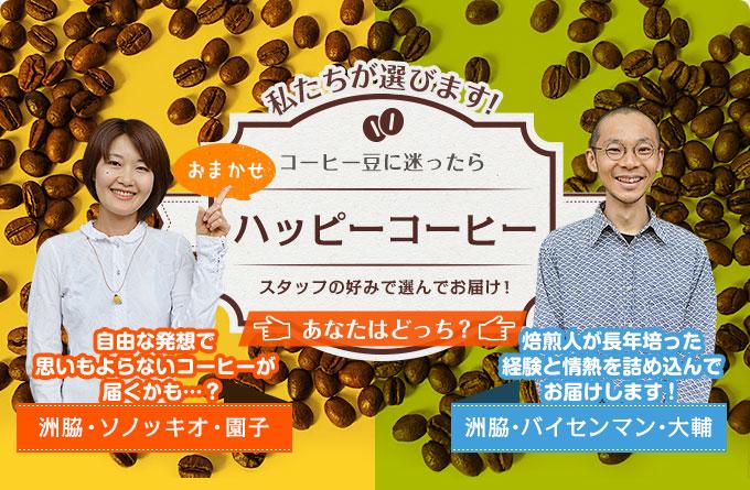 コーヒー豆に迷ったらハッピーコーヒー