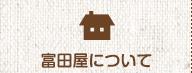 富田屋について