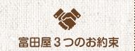 富田屋3つのお約束
