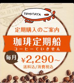 コーヒー定期船