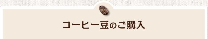コーヒー豆のご購入