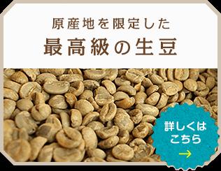 原産地を限定した最高級の生豆