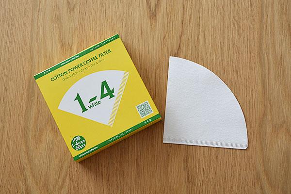 コットンパワーフィルター円錐タイプ(1~4杯用)