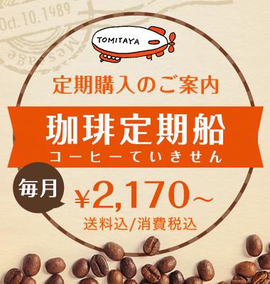 珈琲定期船:毎月おすすめコーヒー豆3銘柄をお届けします